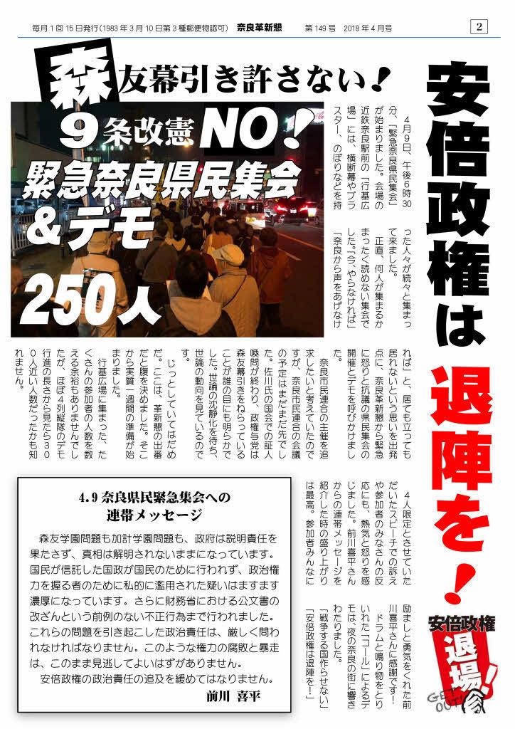 奈良革新懇ニュース 2018年4月号_page002