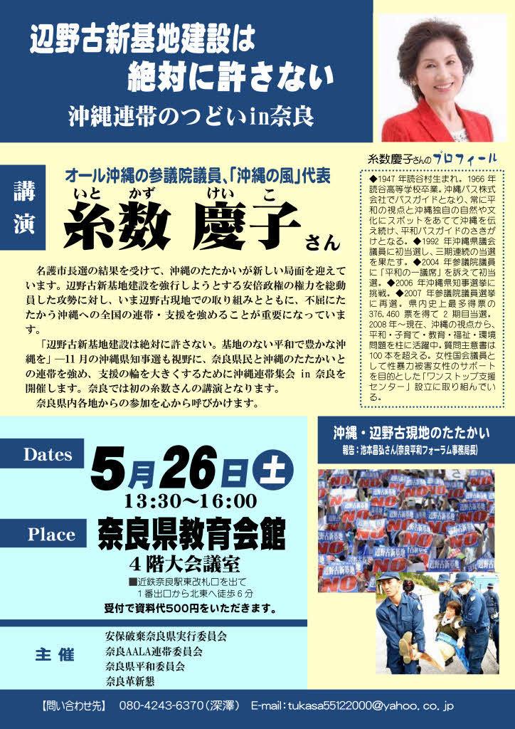 沖縄連帯集会の案内チラシ