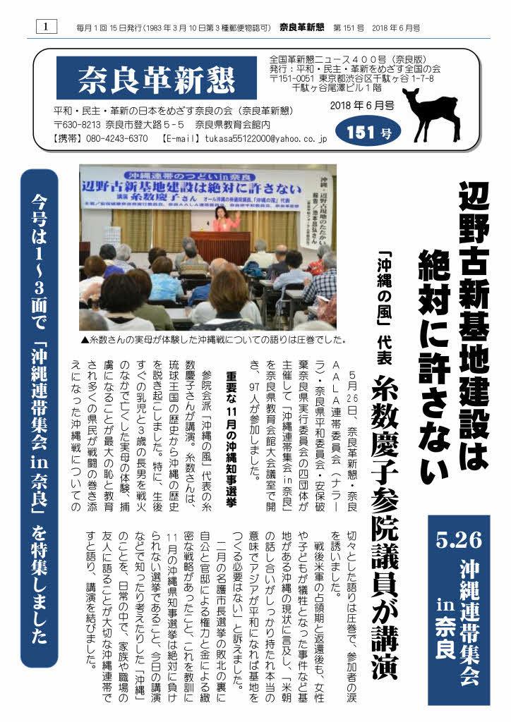 奈良革新懇ニュース 2018年6月号_page001