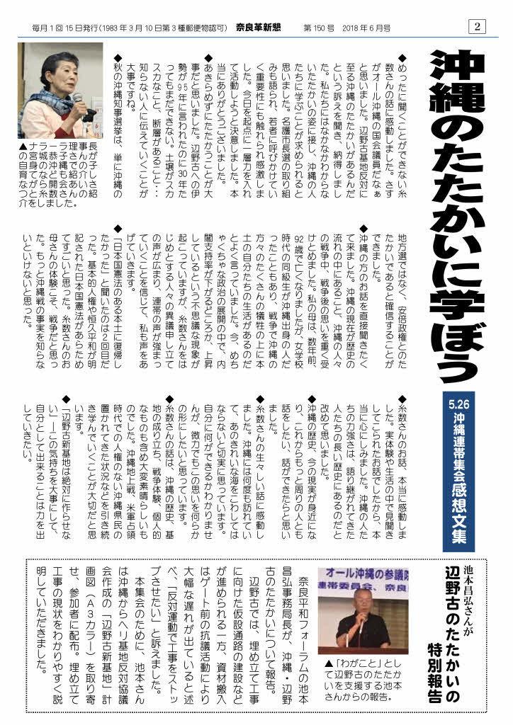 奈良革新懇ニュース 2018年6月号_page002