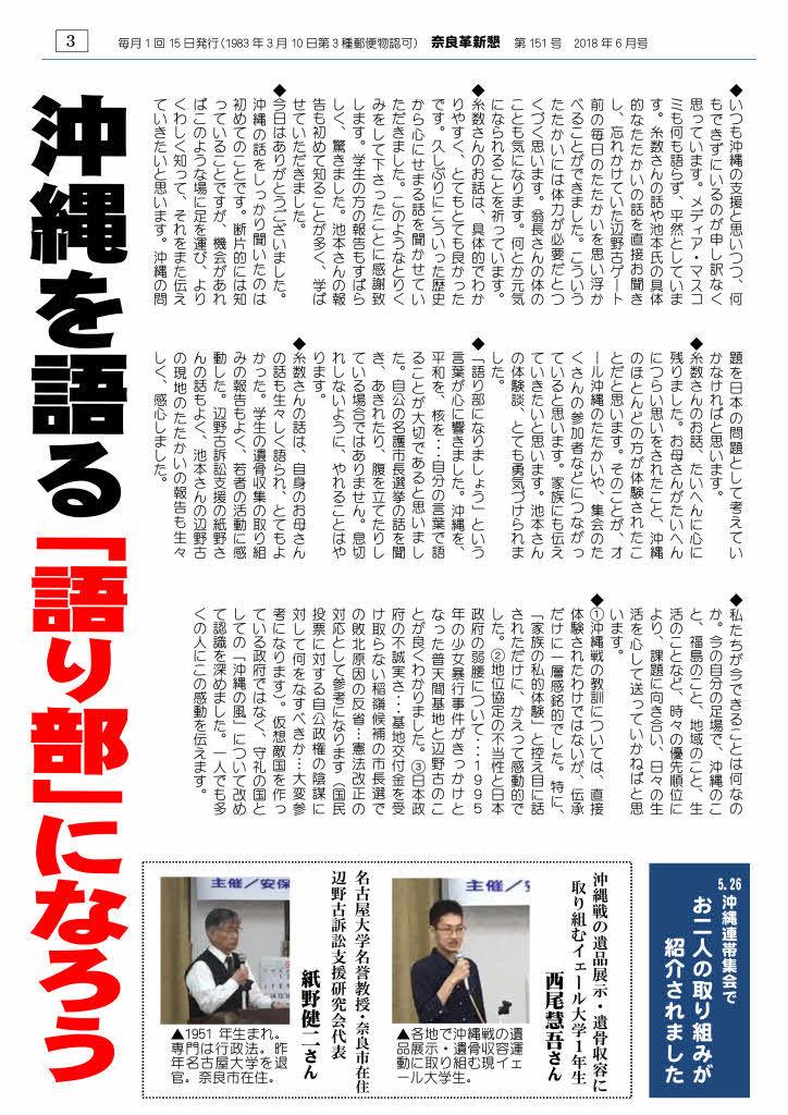 奈良革新懇ニュース 2018年6月号_page003