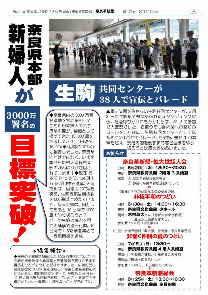 奈良革新懇ニュース 2018年6月号_page004
