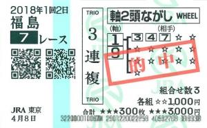 t180408fu7.jpg