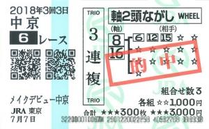 t180707ty6.jpg