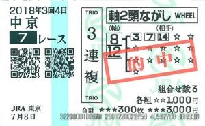 t180708ty7.jpg
