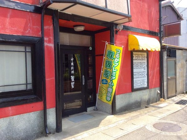 chukatsuruga-tsuruga-016.jpg