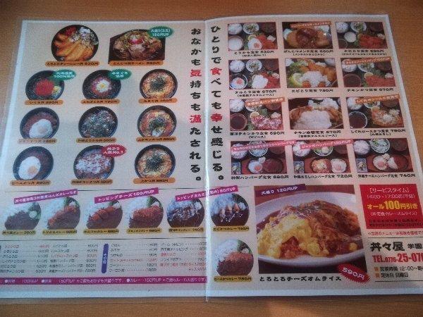 dondonya-fukui-001.jpg