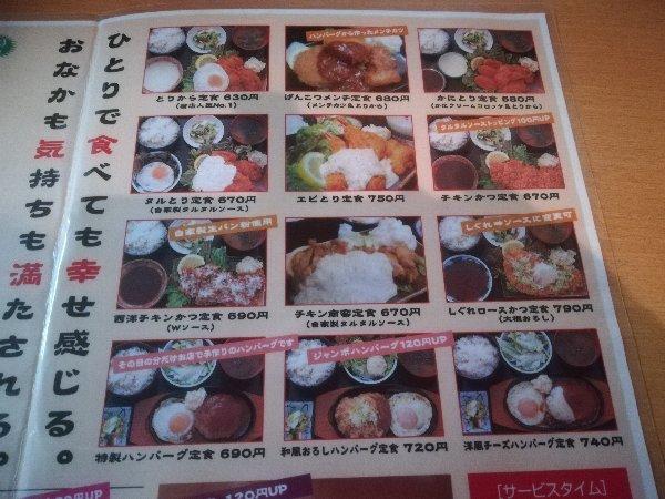 dondonya-fukui-002.jpg