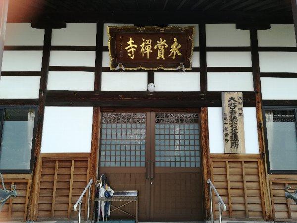 eikakuji-tsuruga-009.jpg