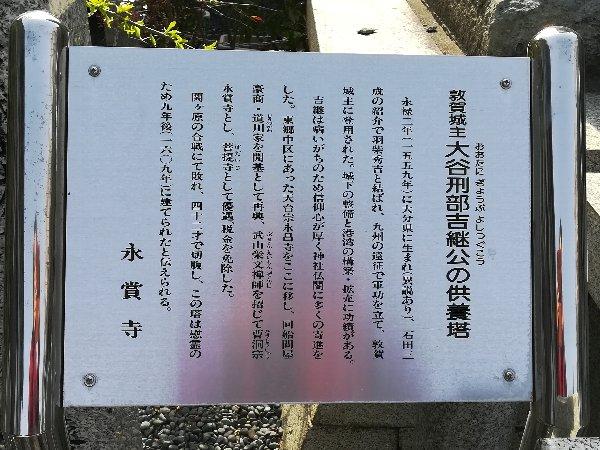 eikakuji-tsuruga-012.jpg