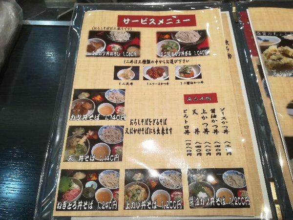fukusoba-oono-002.jpg