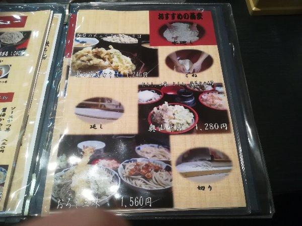 fukusoba-oono-003.jpg