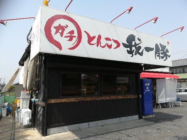gachibuta-oogaki-005.jpg