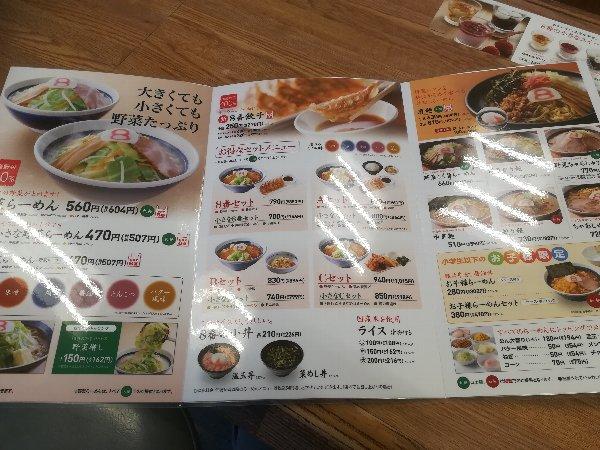 hachiban-tsuruga-004.jpg