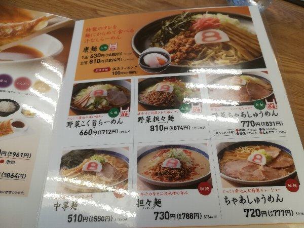 hachiban-tsuruga-006.jpg