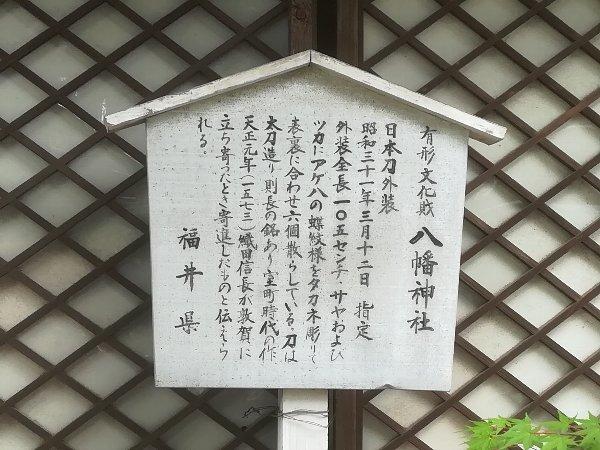 hachimajinjya-tsuruga-062.jpg