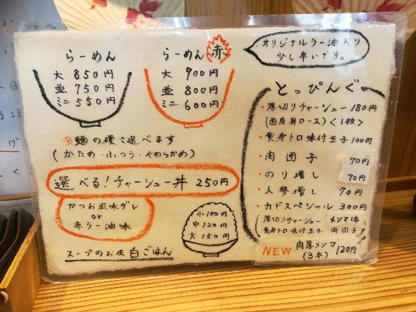 kado-fukui-002.jpg