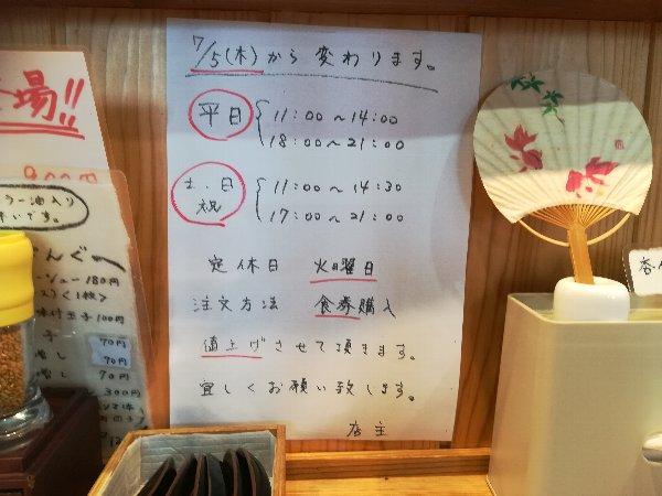kado-fukui-003.jpg
