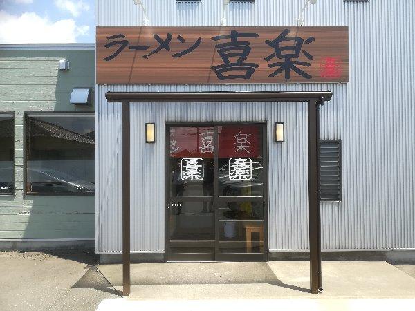kiraku-maruoka-002.jpg
