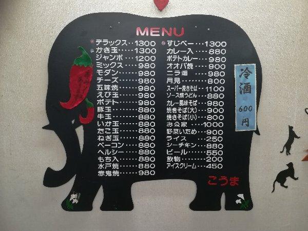 kouma-tsuruga-002.jpg