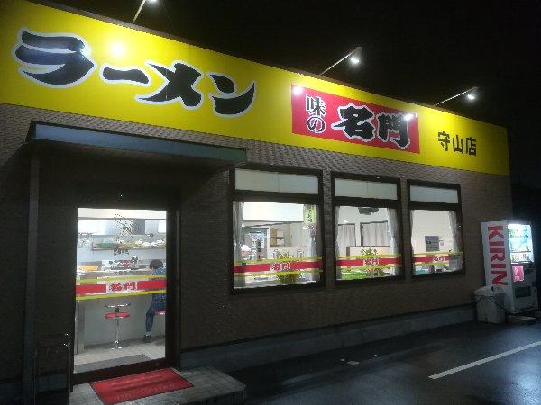 meimon-moriyama-019.jpg