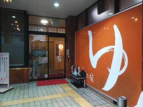 mizuhonoyu-moriyama-002.jpg