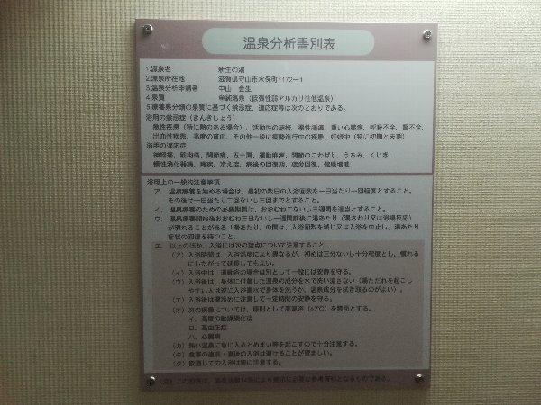 mizuhonoyu-moriyama-013.jpg