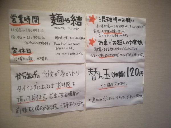 musubi-moriyama-010.jpg
