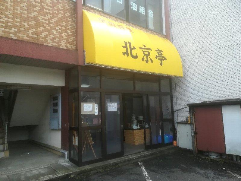pekintei2-tsuruga-002.jpg