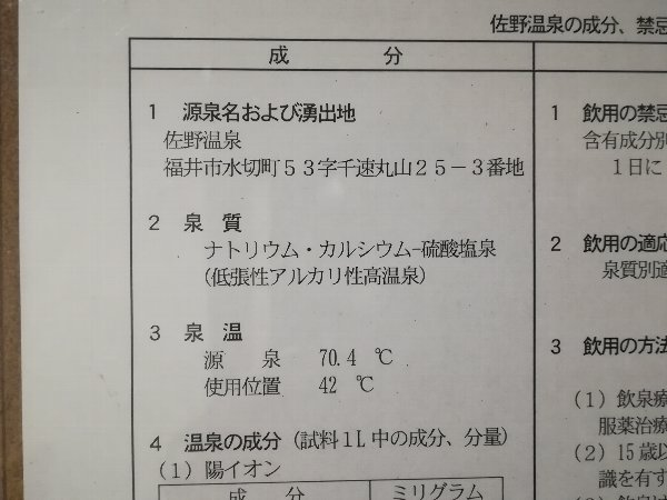 sanoonsen2-fukui-015.jpg