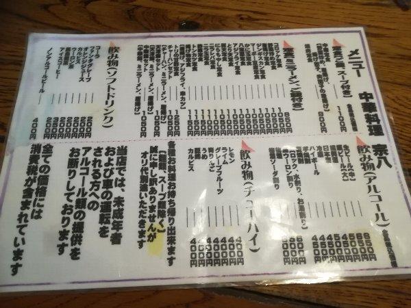 souhachi2-katada-003.jpg