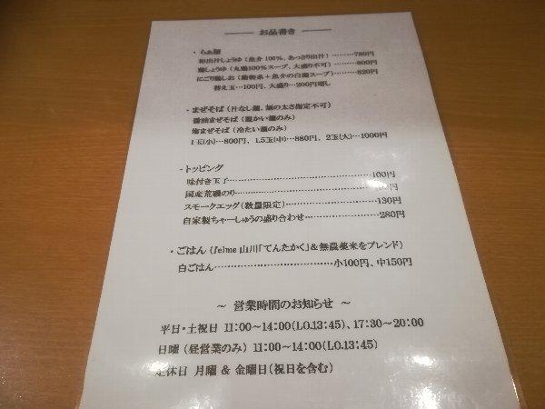 tera-nonoichi-004.jpg