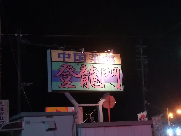 toryumon-nagahama-003.jpg