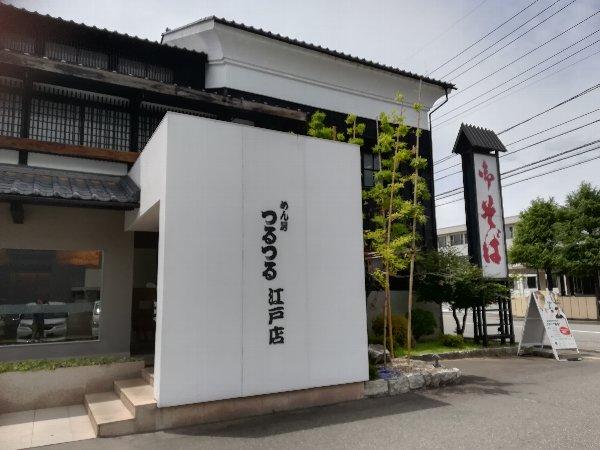 tsurutsuruedo-fukui-001.jpg