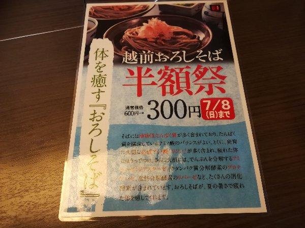 tsurutsuruedo-fukui-004.jpg