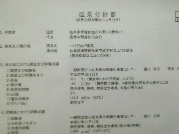ugenosato-ibigunikeda-032.jpg
