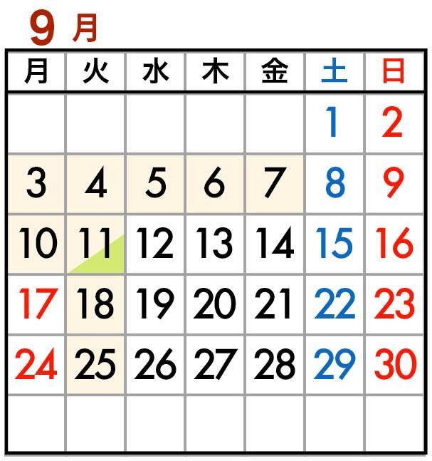 20189修正カレンダー