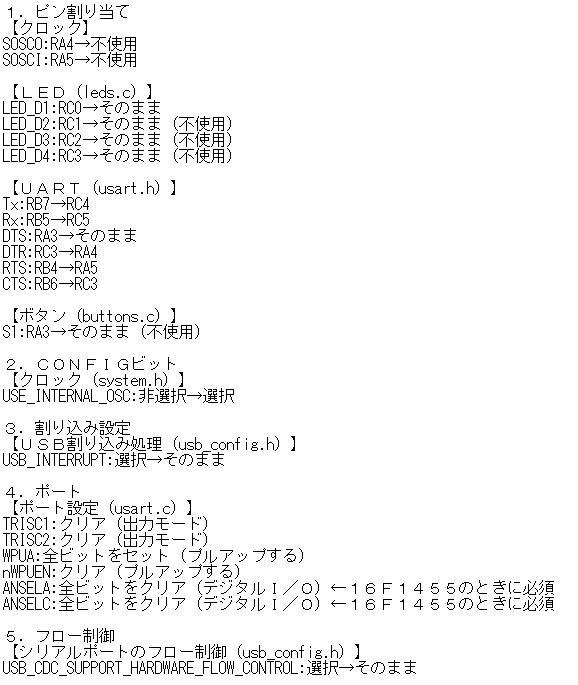 USB-Comエミュレータ(16F1454)カスタマイズ内容