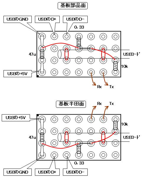USB-Comエミュレータ(16F1454)簡易版配線図