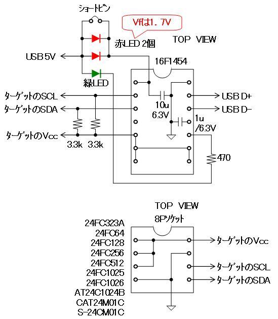 I2C_EEPROMライター回路図