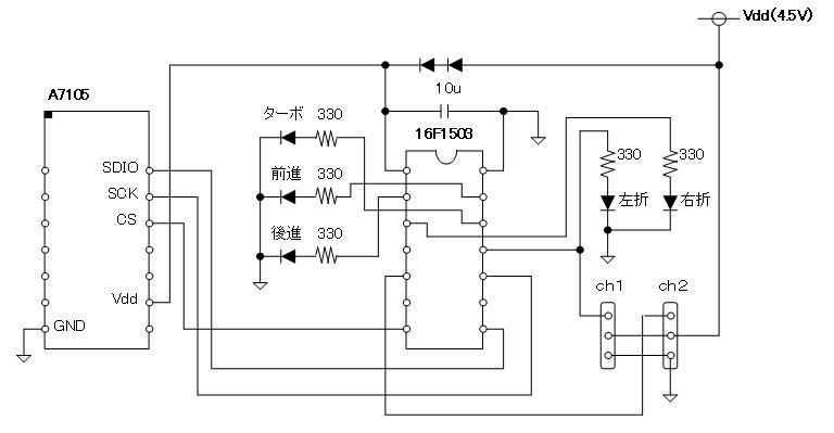 2.4GHzラジコン用ファームウェア(A7105)デモボード製作(回路図)受信側