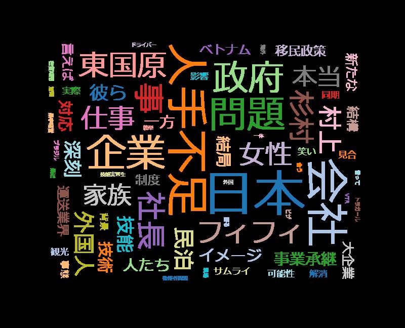 ビートたけしのTVタックル 深刻な人手不足…観光業界 東京五輪は間に合う!建設業界