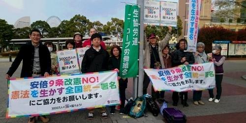 2018_0324桜木町駅前署名宣伝行動