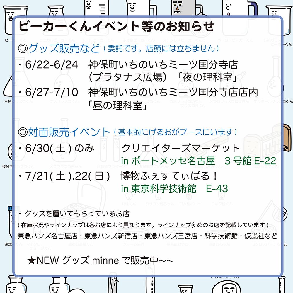 20180610イベントまとめ_1000