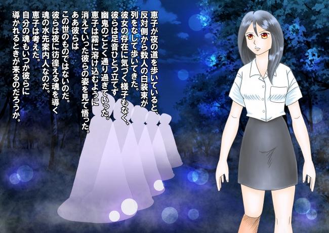 恵子と白装束