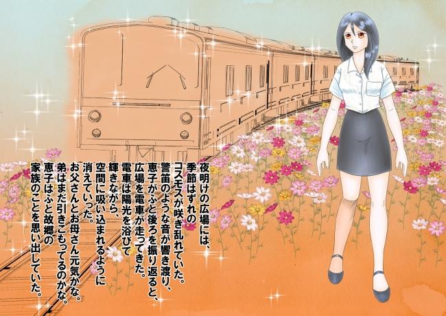 幻影の電車