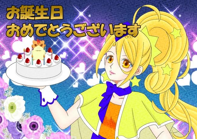 誕生日お祝い(キュアエトワール)