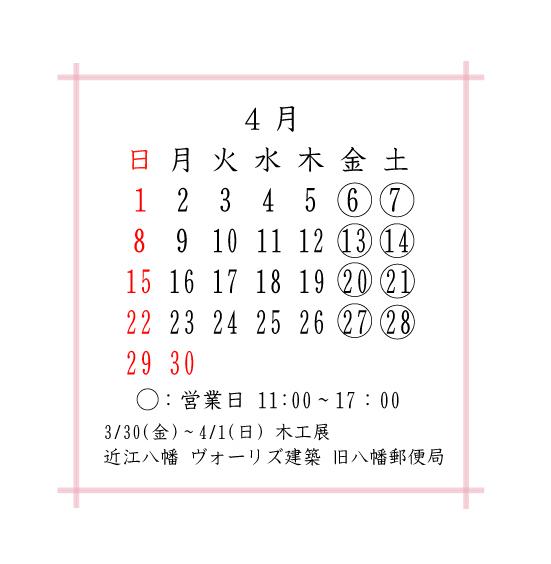 2018-営業カレンダー-4月②画像