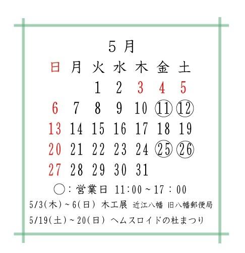 2018-営業カレンダー-5月画像