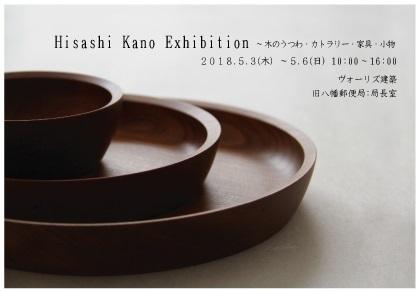 2018-5-木工展